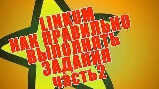 Linkum   Как правильно выполнять задания  2  Реальный интернет заработок  Деньги дома в интернете