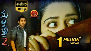 Mantra 2 Full Movie || Suspense Thriller Movie || Charmee Kaur, Chethan Cheenu