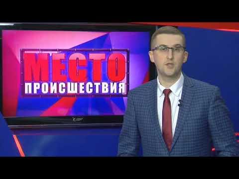 """""""Место происшествия"""" выпуск 30.11.2017"""