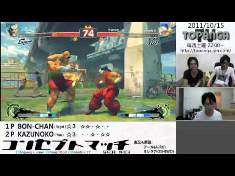 Bonchan (Sagat) vs Kazunoko (Yun) - Topanga TV Concept Matches (FT10)