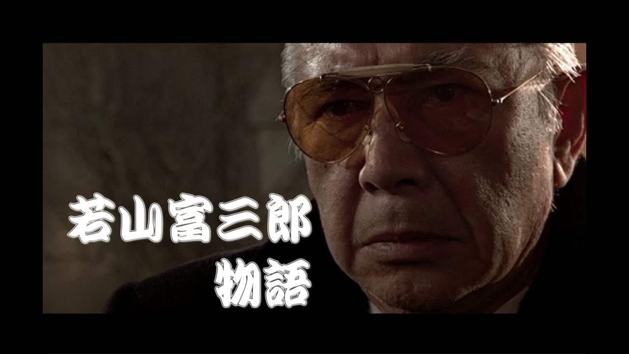 若山富三郎の画像 p1_26