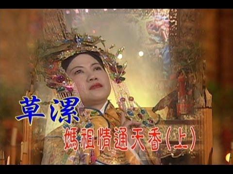 台劇-台灣奇案-草漯媽祖情通天香 1/2