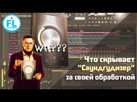 Что на самом деле делает Soundgoodizer в FL Studio. Да, это правда обзор на Саундгудизер :)