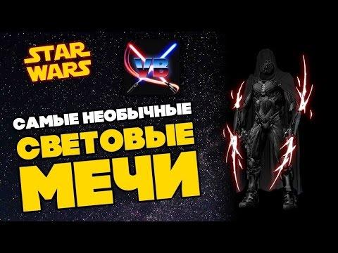 Все о Звездных Войнах: Самые необычные световые мечи
