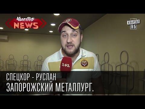 Запорожский Металлург   СпецКор.Чисто News Русик Ханумак