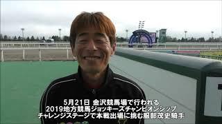20190516服部茂史騎手(JCチャレンジステージ抱負)