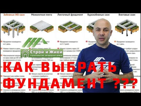 """Как выбрать фундамент под дом??? От чего зависит выбор вида фундамента? """"Строй и Живи"""""""