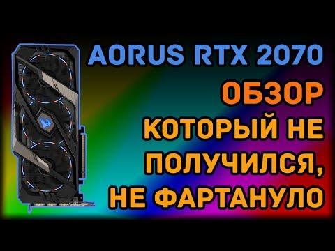 Aorus rtx 2070 Обзор, который не получился, не фартануло!