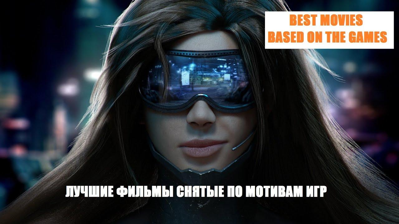 ЛУЧШИЕ ФИЛЬМЫ СНЯТЫЕ ПО МОТИВАМ ИГР №2/ BEST MOVIES BASED ON THE GAMES №2