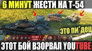 БОЙ 6 МИНУТ НА Т-54 ОШАРАШИЛ YOUTUBE И WORLD OF TANKS В 2018 ГОДУ ПАТЧ 1.0