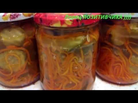 Салат по-корейски из огурцов на зиму, с морковкой  / Salad