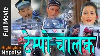 TEMPO CHALAK - New Nepali Multi-Cultural Full Movie 2017 Ft. Ganga Bahadur Nemkul, Kopila Tamang
