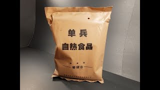 2018 Chinese PLA Type 17 Individual Heating Meal MRE Review Taste Testing