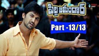 Pilla Zamindar Telugu Full Movie Parts 13/13 || Nani, Hari priya, Bindu Madhavi || 2016