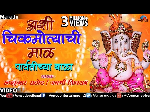 Ashi Chik Motyachi Maal - Roop Kumar Rathod & Jayshree Shivram...