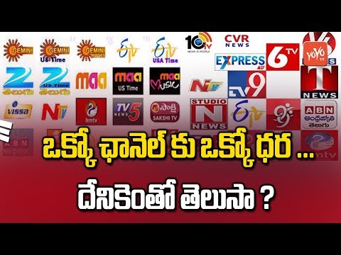 Telugu Channels Package Rates | TRAI's New Framework For DTH and Cable Channels | YOYO TV Channel