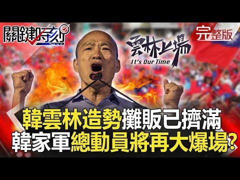 台灣-關鍵時刻-20190614 秘密會議驚爆蔡衍明2020「有備案」? 韓國瑜陷一場各方絞殺的戰爭!?
