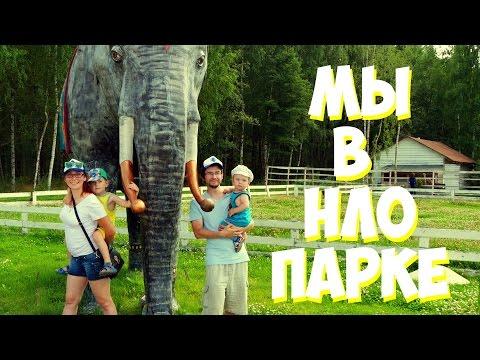 Семейный отдых в развлекательном аквапарке НЛО, Кимры, Плешково