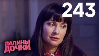 Папины дочки | Сезон 12 | Серия 243