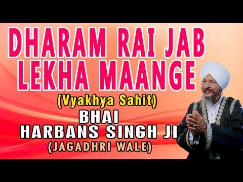 Dharam Rai Jab Lekha Mange - Apne Karam Ki Gat Main Kya Jaanu...
