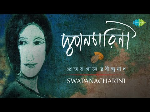 Swapanacharini | Romantic Love Songs Of Rabindranath Tagore | Rabindra Sangeet Music Box video