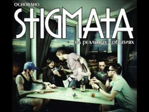 Stigmata - Сожженный до тла