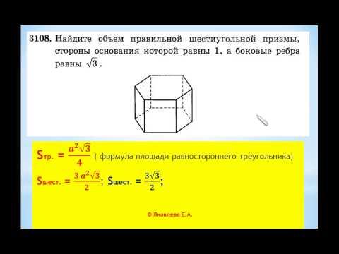 ЕГЭ-2014 Задание В-10 Урок №316 Найти объем правильной шестиугольной призмы...