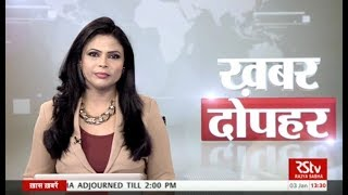 Hindi News Bulletin | हिंदी समाचार बुलेटिन – JAN 03, 2018 (1.30 pm)