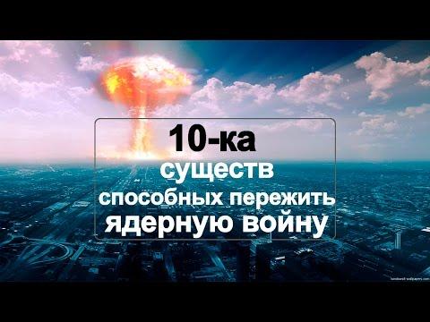 10-ка существ, которые переживут ядерную войну