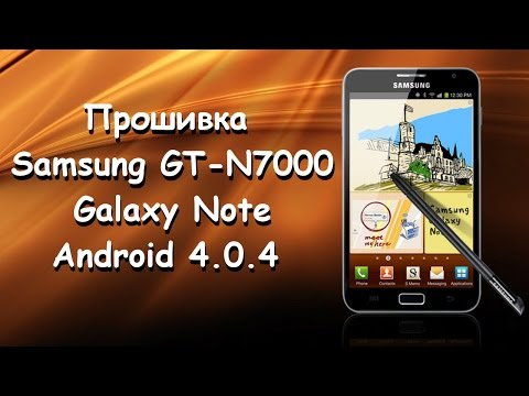 Samsung galaxy note n7000 прошивка