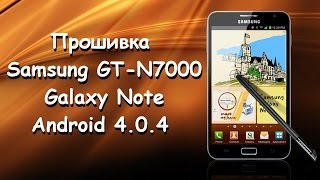 Прошивка Samsung GT N7000 Galaxy Note android 4 0 4 !!!  Восстановление из состояния кирпича!!!