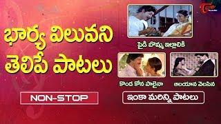 భార్య విలువను తెలిపే పాటలు | All Time Super Hit Songs | Non Stop Video Collection | TeluguOne