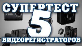 Выбираем видеорегистратор с двумя камерами - тест и сравнительный обзор Pro Hi-Tech
