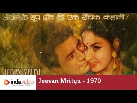 Jeevan Mrityu 1970 203365 Bollywood Centenary Celebrations