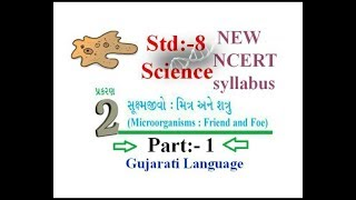 Ch:-2 Science std-8 || Part-1||  New NCERT syllables in Gujarati language