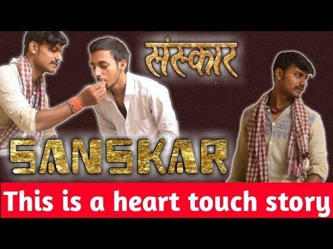 Sanskar (संस्कार) A Hard Touch Story || Pagla Films - Raj Tiwar Sangram