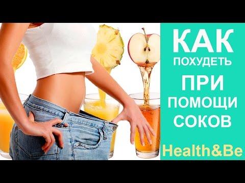 Способ как похудеть с помощью