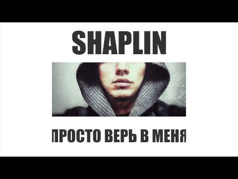 Shaplin - Просто верь в меня