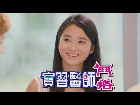 台劇-實習醫師鬥格-EP 031