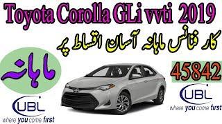 Buy A New Car Lease in Pakistan|| Car Lease Facility Through UBL ||Toyota Corolla GLi vvti 2019|