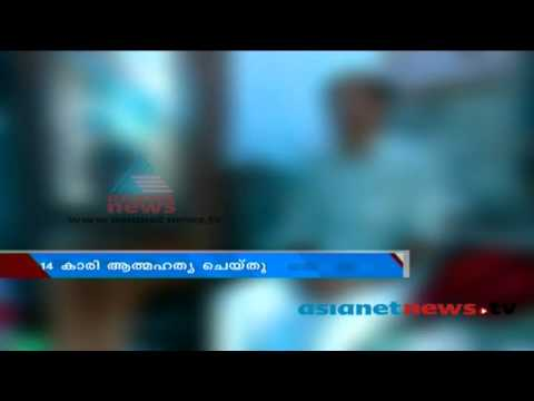 School Girls Trapped By Sex Racket In Calicut: 14 Year Old Girl Commits Suicide video