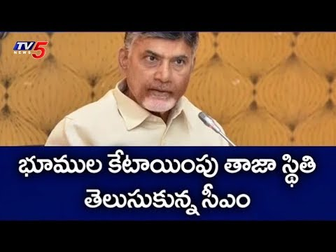 CM Chandrababu Review On Amaravati Constructions | TV5 News