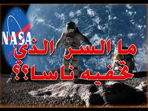 شاهد السر الخطير الذي اخفته وكالة ناسا عن ◁ المسلمين