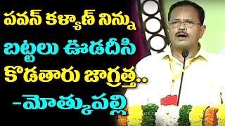 TDP Leader Motkupalli Narasimhulu Pawan Kalyan Over His Comments On Chandrababu - #toptelugumedia