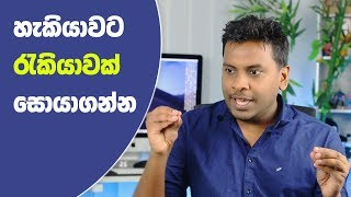 How to find a Job in Sri Lanka