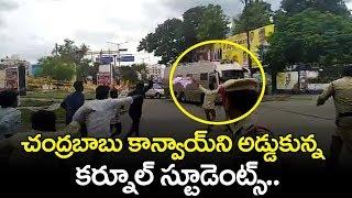 సీఎం చంద్రబాబు కాన్వాయిని అడ్డుకున్న కర్నూలు విద్యార్థులు | Students Stopped Chandrababu Convoy