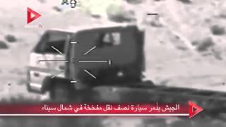 فيديو| لحظة تدمير سيارة نصف نقل تحوي موادا متفجرة في شمال سيناء