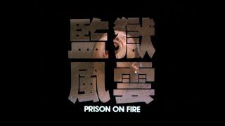 [Trailer] 監獄風雲 ( Prison On Fire )