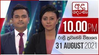Derana News 10.00 PM -2021-08-31