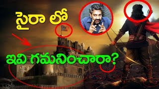 Chiranjeevi Sye Raa Narasimha Reddy || Big Mistakes in Chiranjeevi SRNR First Look Poster | TTM